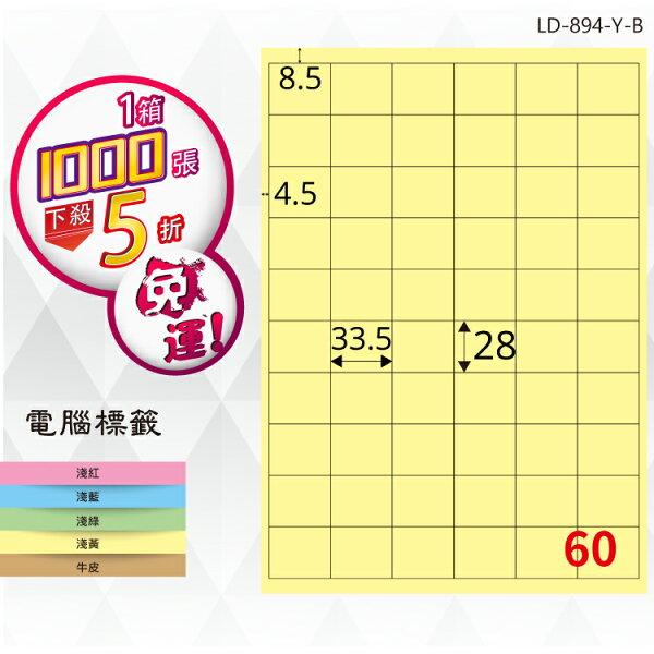 必購網:必購網【longder龍德】電腦標籤紙60格LD-894-Y-B淺黃色1000張影印雷射貼紙
