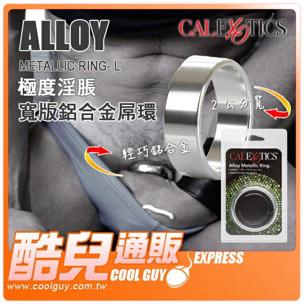 【1.75英吋】美國 CEN 極度淫脹 寬版鋁合金屌環 ALLOY METALLIC RING -XL 享受極度膨脹硬屌威力 G片猛男的秘密武器