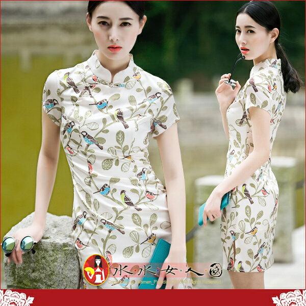 【水水女人國】~優雅中國風~陽光普照~情寄花鳥。復古印花時尚改良式修身俏麗短袖旗袍