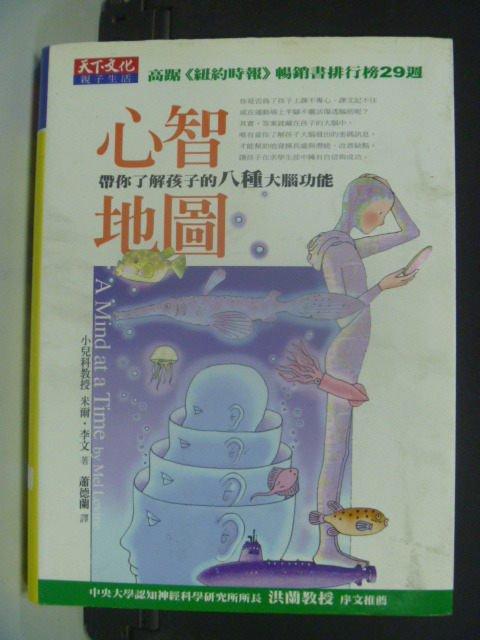 【書寶二手書T6/家庭_GRQ】心智地圖_原價500_米爾.李文/著