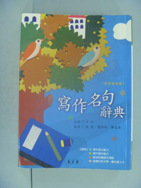 ~書寶 書T1/大學教育_LFC~寫作名句辭典_宋裕