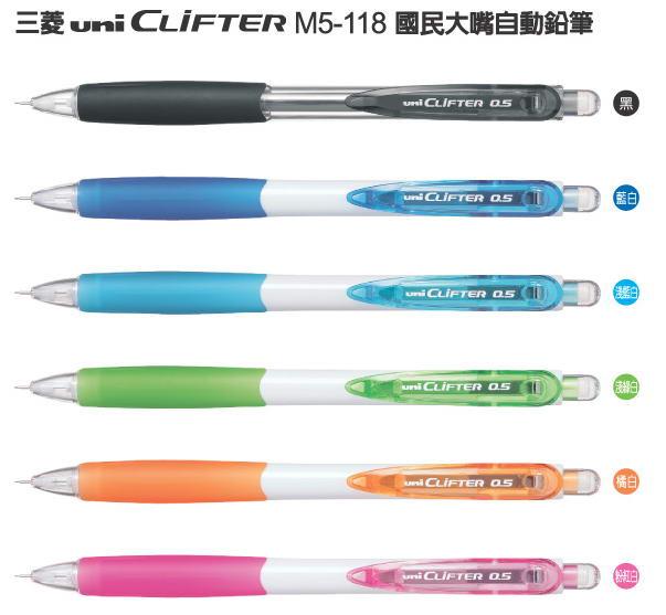 Uni三菱 M5-118寫樂自動鉛筆 (0.5mm)