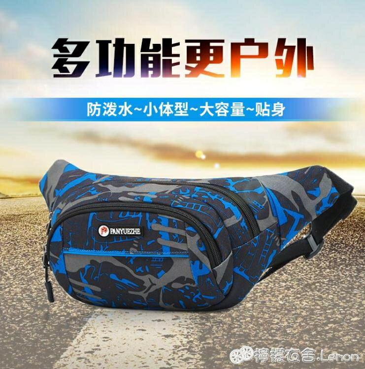 腰包男女多功能戶外運動旅行大容量防潑水耐磨迷彩手機錢包收銀包