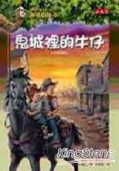 神奇樹屋10:鬼城裡的牛仔