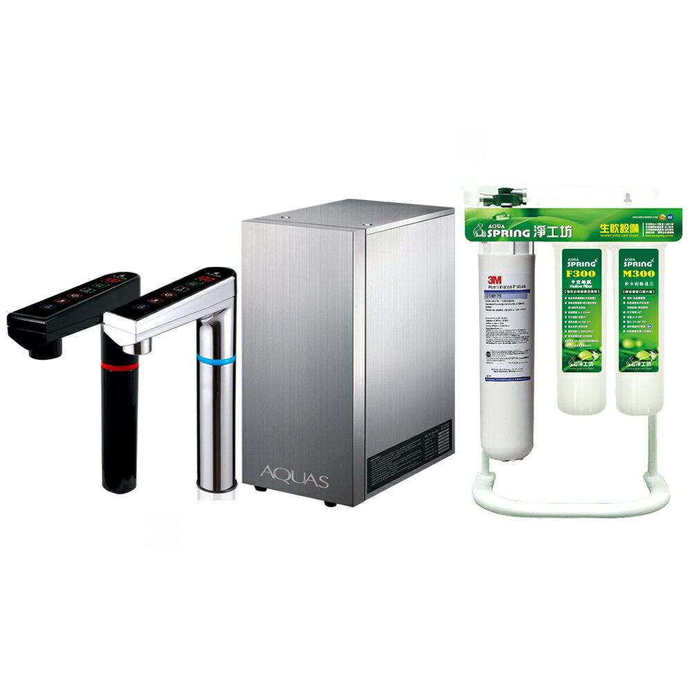 【AQUAS淨工坊】AQ802冷熱觸控櫥下型飲水機搭配H9000櫥下式三效生飲淨水器 3M 9812X 濾心(銀/黑龍頭擇一)