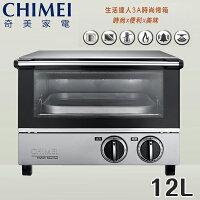 CHIMEI奇美到CHIMEI奇美EV-12S0AK 12公升 遠紅外線 不鏽鋼電烤箱