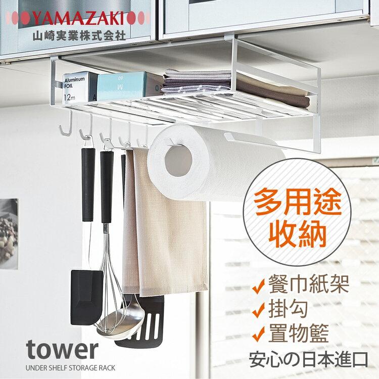 【YAMAZAKI】tower多功能層板架(白)★萬用層架/置物架/衛浴/廚房/雜物收納