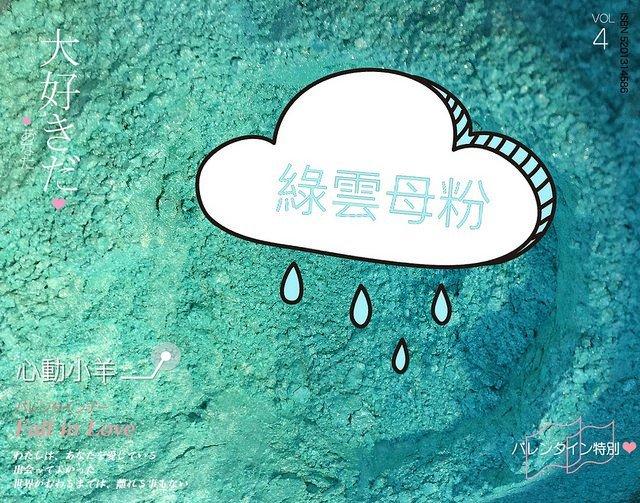 心動小羊^^純天然新品上市好用綠珠光粉,綠雲母粉,手工皂必備25G