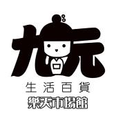 九元生活百貨