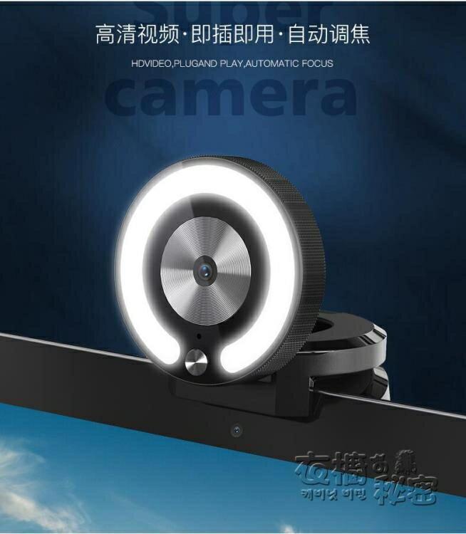 攝像頭 USB外置電腦攝像頭臺式機2K超高清直播美顏補光燈1080P帶麥克風筆記本直播考研復