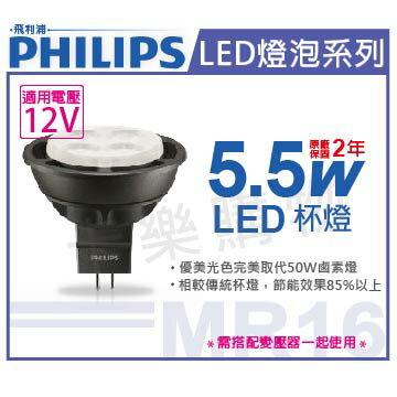PHILIPS飛利浦 LED 5.5W 3000K 黃光 36度 12V MR16杯燈  PH520184