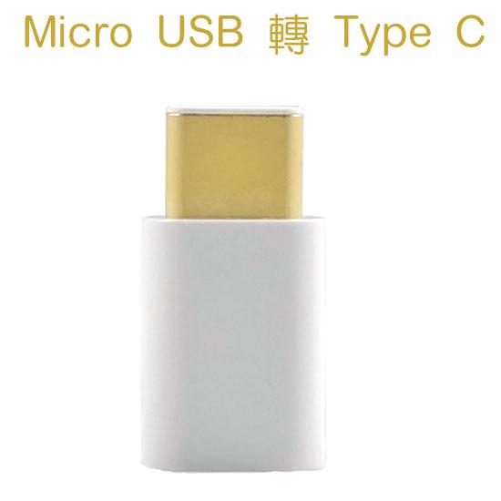 ~鍍金轉接頭~Micro USB 轉 Type C 充電轉接器 Samsung Note7