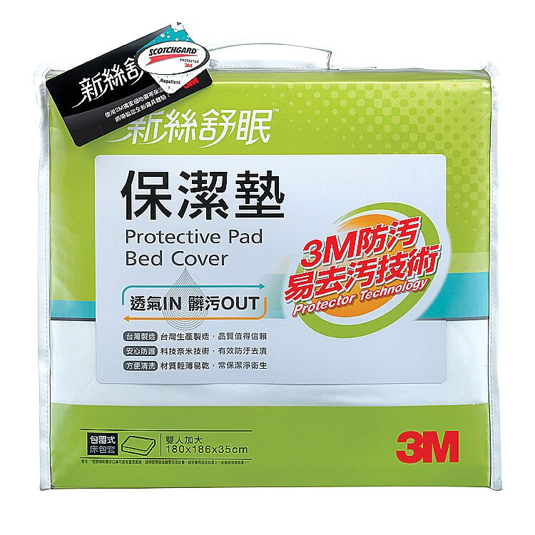 3M 新絲舒眠保潔墊雙人加大包套 (立體式) 0