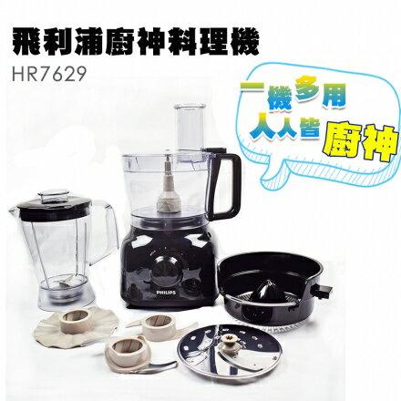 【飛利浦 PHILIPS】廚神料理機 HR7629