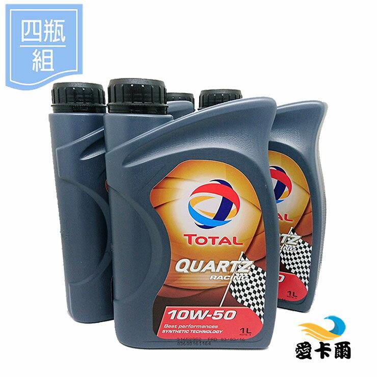 TOTAL QUARTZ RACING 10W50合成機油 道德爾-四瓶組