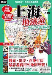 漫步遊MAP&GUIDE:上海地鐵遊2012年版