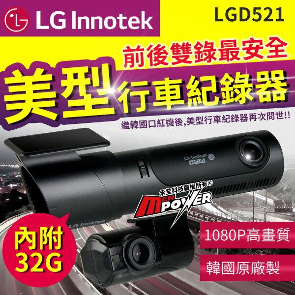 禾笙科技:【免運】LGInnotekLGD521行車紀錄器雙鏡頭WIFI高畫質1080P韓國製造【禾笙科技】