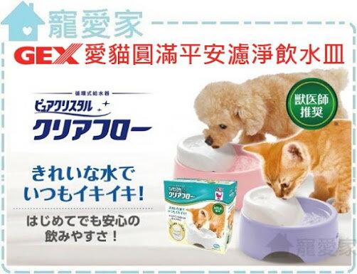 ☆寵愛家☆可超取☆ GEX 愛貓圓滿平安濾淨飲水皿950ml,雙重喝法讓寵物第一次用淨水器喝水就上手 .