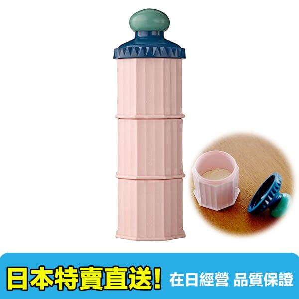 【海洋傳奇】日本 Betta 三層奶粉收納罐 粉色【滿千日本空運直送免運】 - 限時優惠好康折扣