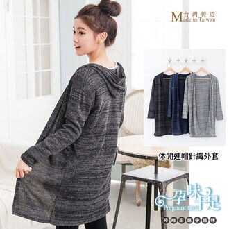 *孕味十足。孕婦裝* 【CLI4066】台灣製素色百搭連帽設計孕婦針織外套 三色