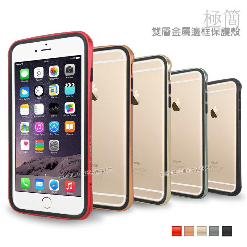Apple iPhone 6 (4.7吋) 雙層金屬邊框/金屬邊框+軟矽膠框/雙層防護/側邊防撞/邊條/手機保護/保護套/保護殼