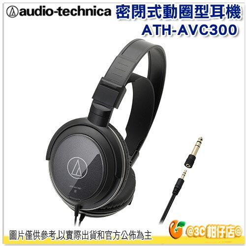 鐵三角 ATH-AVC300 密閉式動圈型 耳機 高音質CCAW音圈 密閉式AV耳機 台灣鐵三角公司貨 保固一年 耳罩式耳機