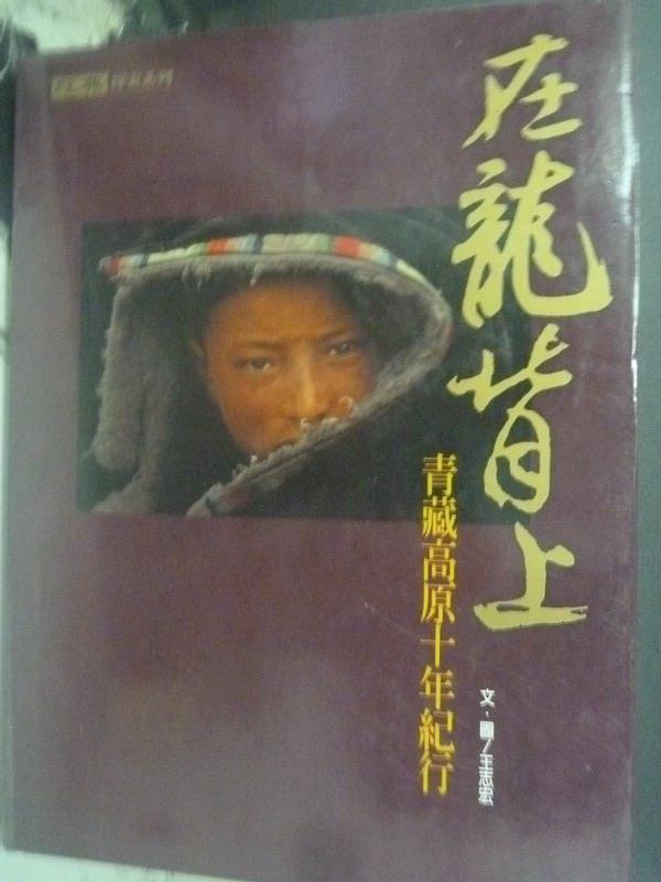 【書寶二手書T1/宗教_ZGO】在龍背上:青藏高原十年紀行_原價1200_王志宏