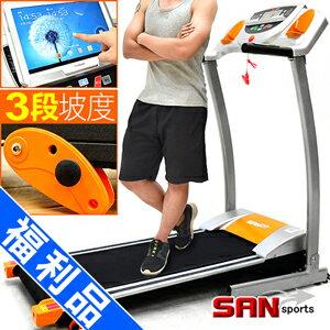 【SAN SPORTS 】大黃蜂3HP電動跑步機(平板架+時速12公里+3坡度+避震墊)(福利品)電跑美腿機.運動健身器材.推薦哪裡買ptt C128-139--Z
