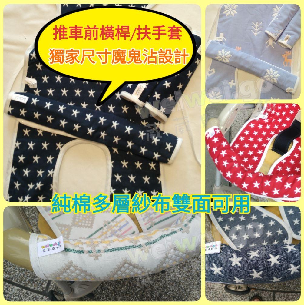 weiwei.go獨家訂製 多層紗推車前扶手套/橫桿保護套 六層紗/八層紗/多層紗