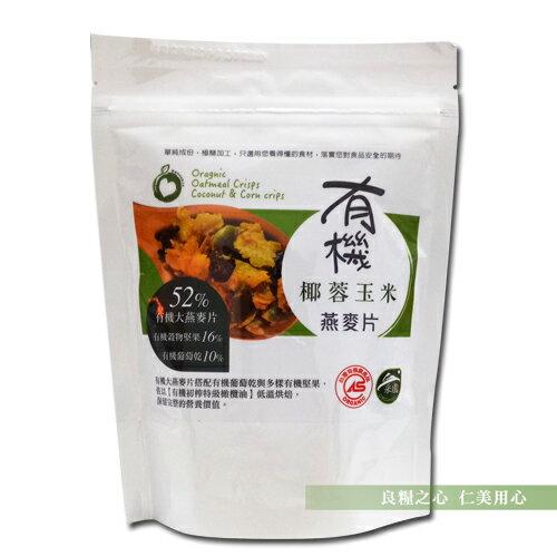 仁美良食:安芯食品有機椰蓉玉米燕麥片(140g)