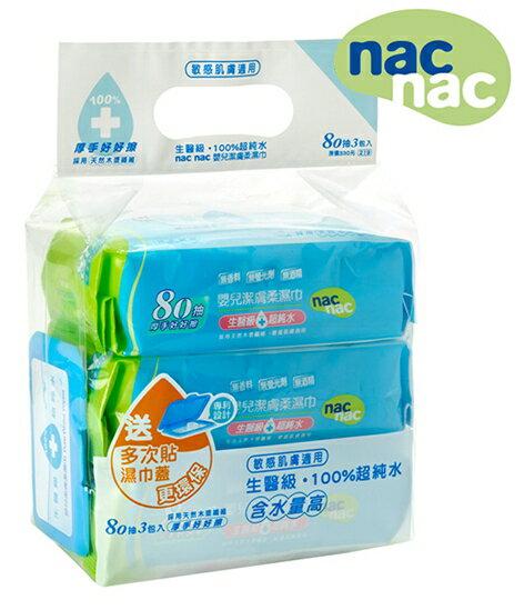 NAC NAC 超純水濕巾80抽 / 三入 139966