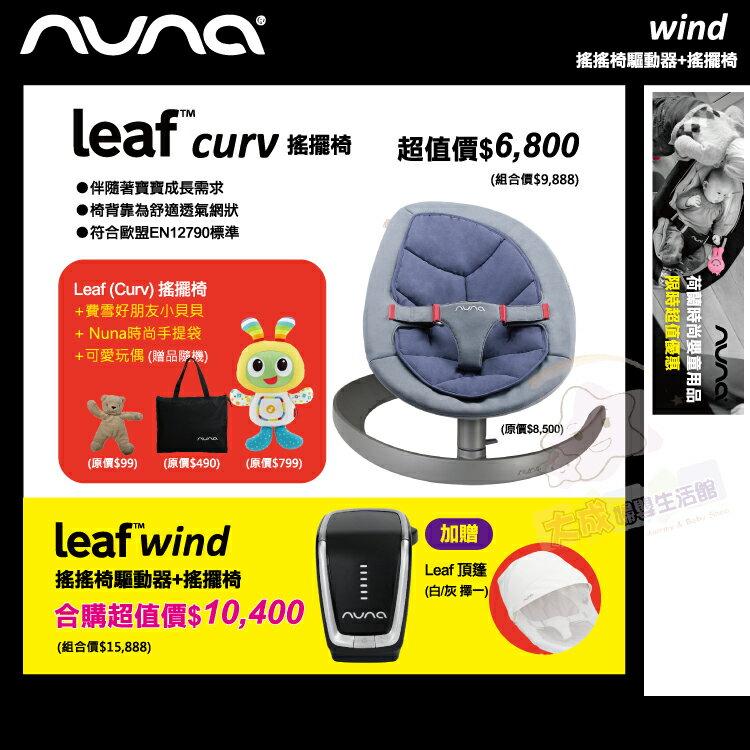【大成婦嬰】限時優惠 Nuna Leaf Curv 搖搖椅 + Leaf wind 驅動器
