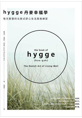 Hygge丹麥幸福學----每天都要的北歐式舒心 風格練習