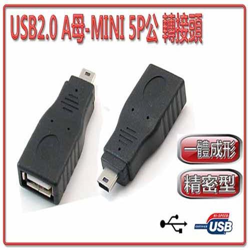 【迪特軍3C】U2A母-MINI5P公轉接頭USB2.0A母-MINI5P公轉接頭介面:USB2.0A母-MINI5P公