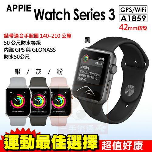 Apple Watch Series 3 S3 42mm 蓝芽智慧手表 穿戴装置 台湾原厂公司货 0利率 免运费