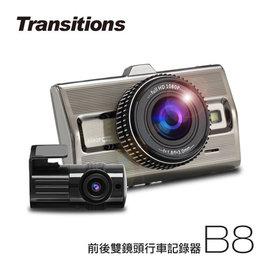 弘瀚--全視線 B8 頂級SONY感光元件 前後雙鏡頭 高畫質行車記錄器(送16G TF卡)