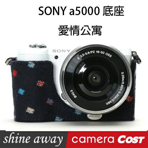 shine away SONY a5000 a5100 專用相機底座 愛情公寓 皮套 底座套