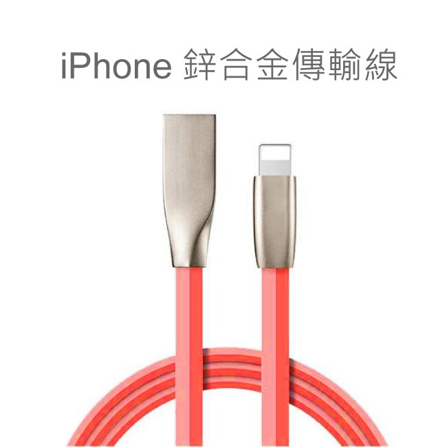 【PCBOX】APPLE IPHONE 6/6S 鋅合金傳輸線 for iPhone 5 / 5s / 6