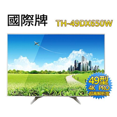 Panasonic 國際牌 TH-49DX650W 49吋 智慧型 4K LED液晶電視
