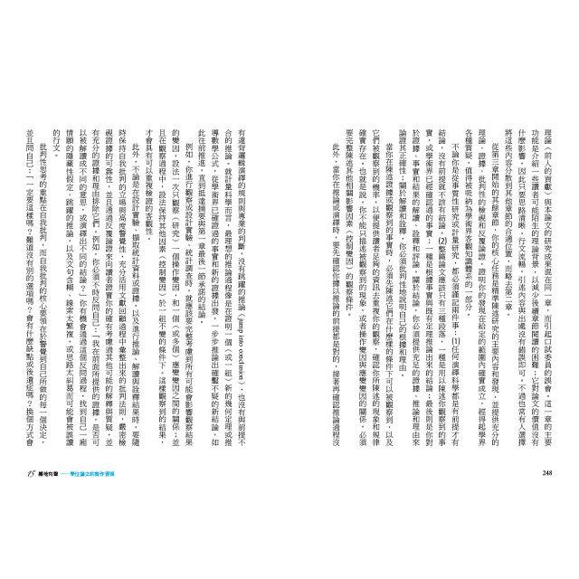 研究生完全求生手冊:方法、秘訣、潛規則 8