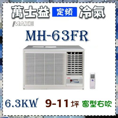 <br/><br/>  新規格CSPF更省電【MAXE 萬士益】6.3KW極定頻9-11坪單冷右吹窗型《MH-63FR》全機3年保固<br/><br/>