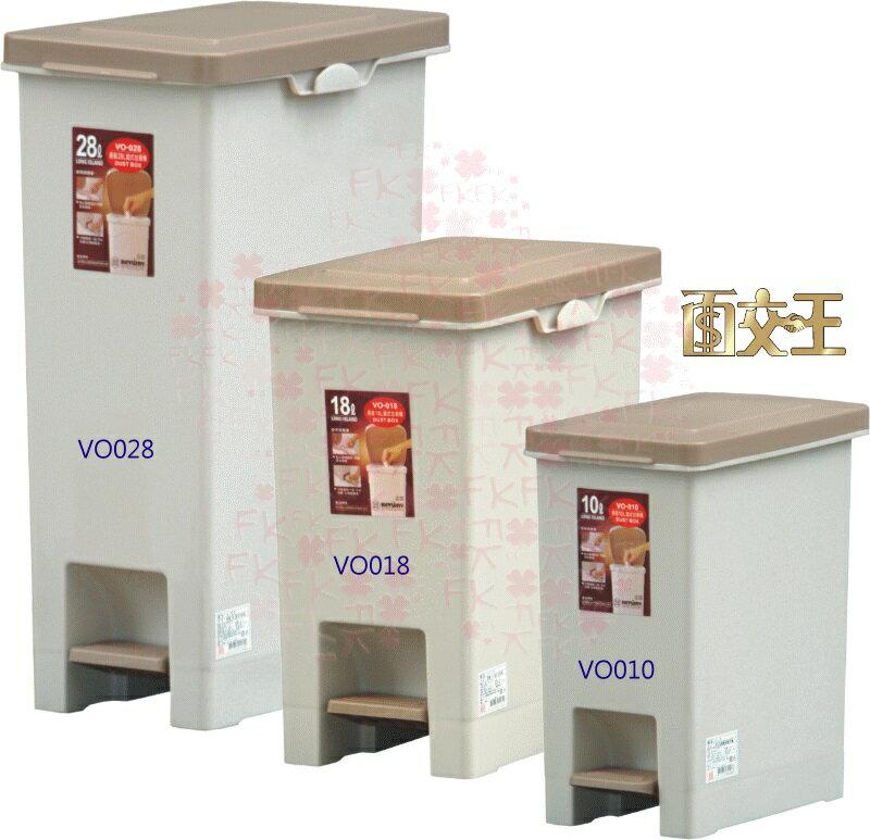 【尋寶趣】長島10L踏式垃圾桶 垃圾櫃/腳踏式/搖蓋式/掀蓋式/環保資源分類回收桶/置物桶/收納桶 VO010