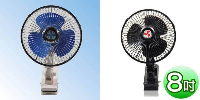 權世界@汽車用品 8吋夾式便利迷你車用散熱電風扇 12V車用點煙器插電式 可擺頭 -兩色選擇