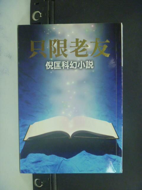 【書寶二手書T2/一般小說_NRS】只限老友_倪匡