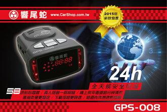 《育誠科技》送3孔擴充『響尾蛇GPS-008』GPS衛星定位測速器/8代引擎/可選配分離式雷達/保固18個月/005 007升級版