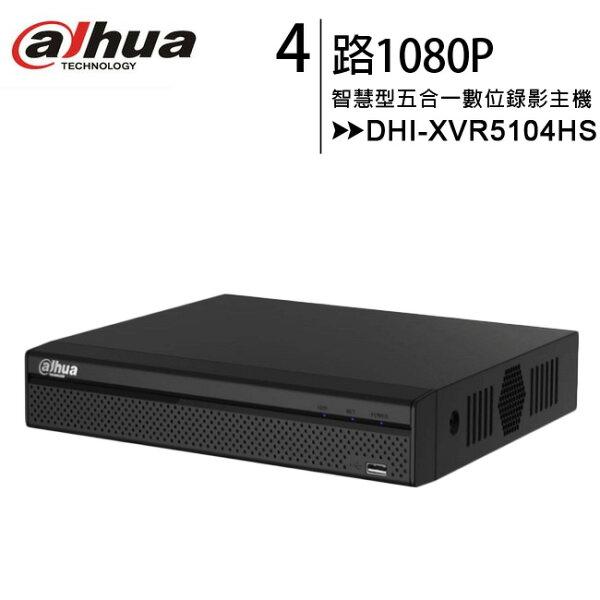 大華DahuaDHI-XVR5104HS-4M4路1080P智慧型五合一數位錄影主機