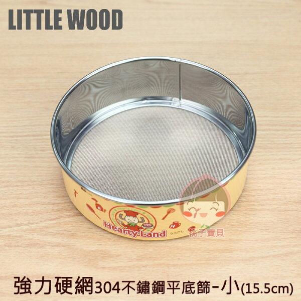 【日本LittleWood】HeartyLand不鏽鋼強力硬網平底篩15cm(小)~三款尺寸可選擇‧日本製✿桃子寶貝✿