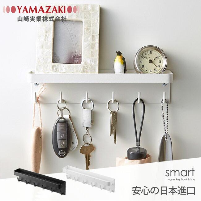 【YAMAZAK】smart磁吸式鑰匙工具架-白/黑★多功能收納/居家收納 0