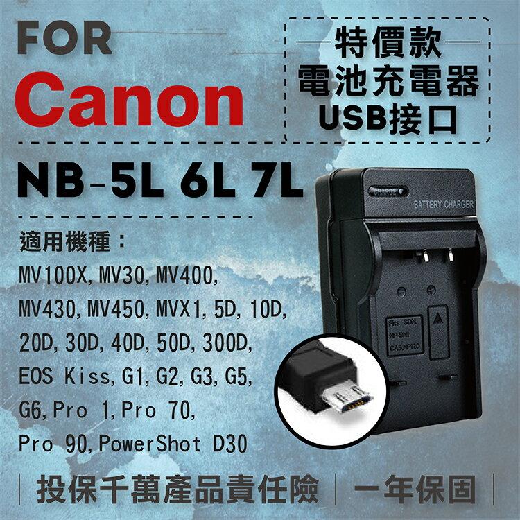 ~攝彩~ USB充 隨身充 for Canon NB~7L 行動電源 戶外充 體積小 一年