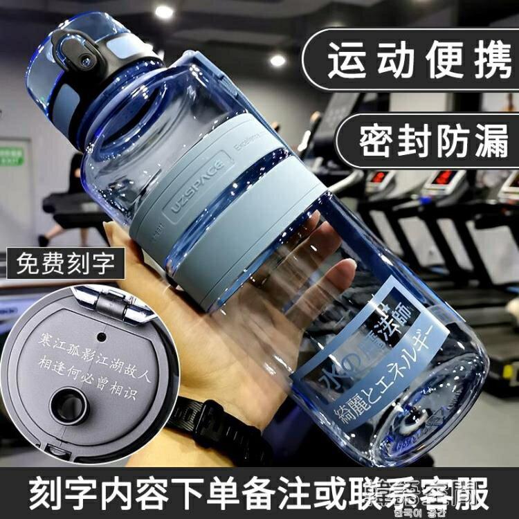 運動水杯大容量男健身水壺戶外2000ml超大杯子塑料便攜1000ml水瓶 摩可美家